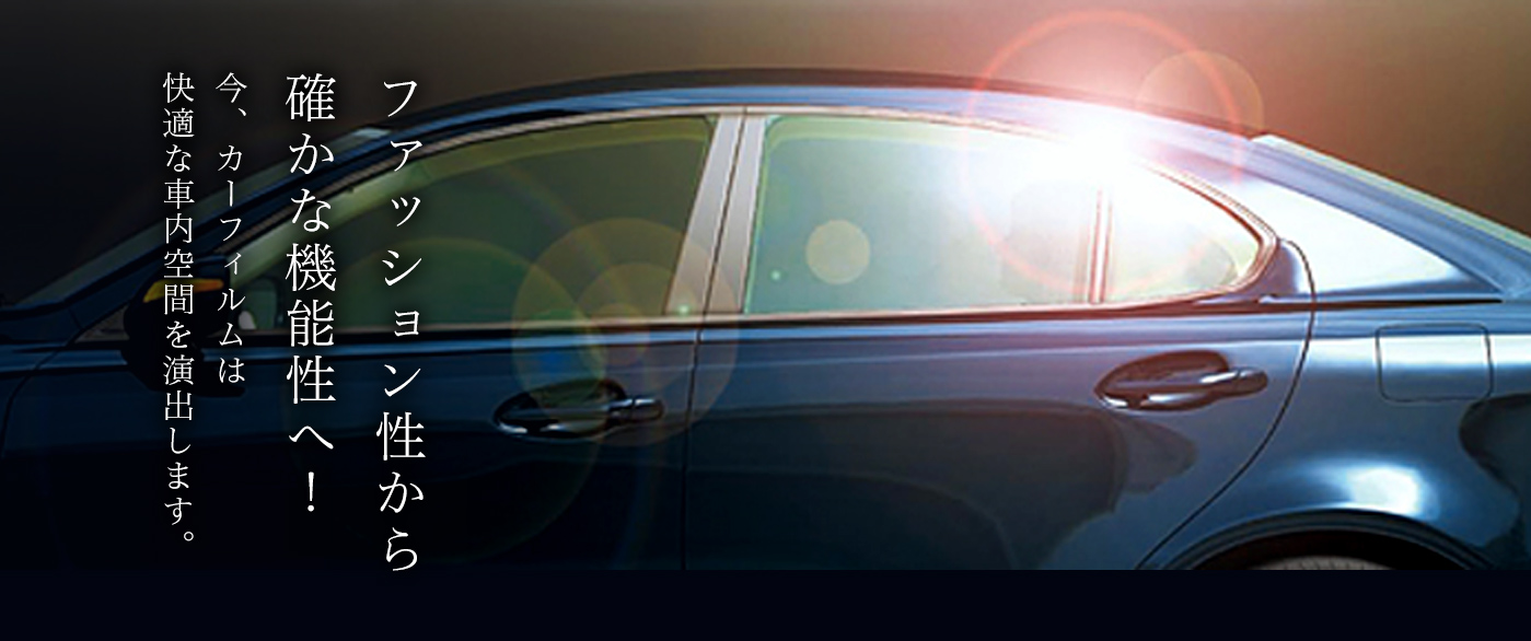 ファッション性から確かな機能性へ!今、カーフィルムは快適な車内空間を演出します。
