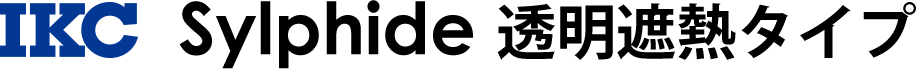 Sylphide 透明遮熱タイプ