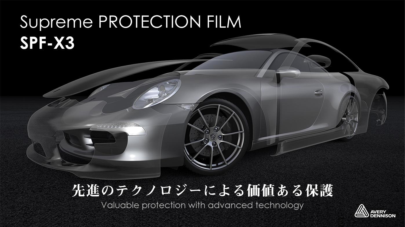 シュプリーム プロテクション フィルム Supreme PAINT PROTECTION FILM SPF-X3