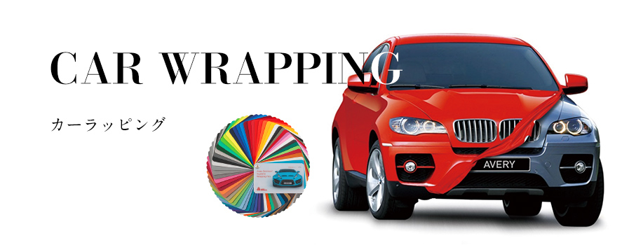 CAR WRAPPING カーラッピング