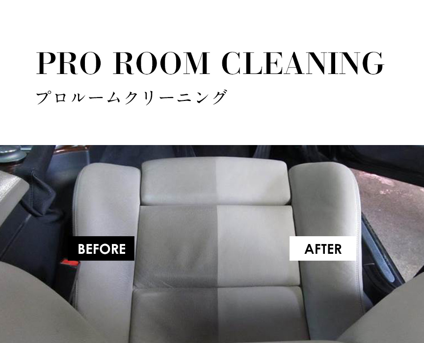 PRO ROOM CLEANING プロルームクリーニング