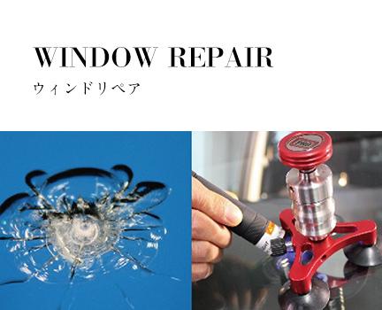 WINDOW REPAIR ウィンドリペア