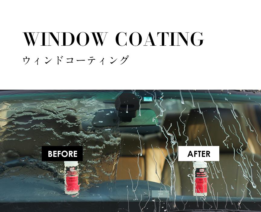 WINDOW COATING ウインドコーティング