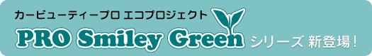 カービューティーエコプロジェクト PRO Smiley Greenシリーズ新登場!